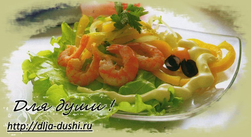 salat s krewetkami i sladkim perzem