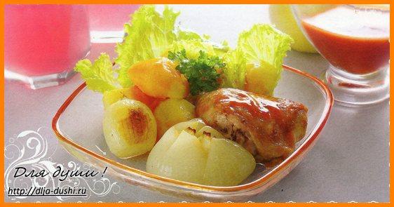 ziplenok s kartofelem i lykom