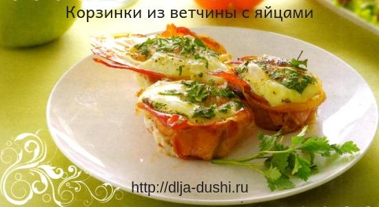 Рецепт ветчины с яйцами. Корзинки из ветчины с яйцами